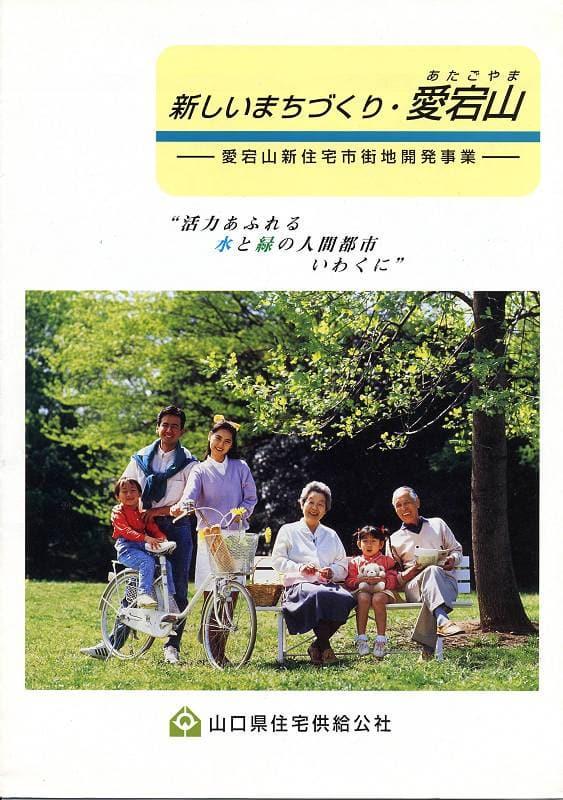 Atagoyama-01