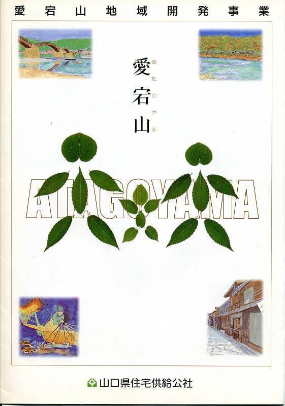 Atagoyama-02